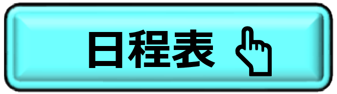 船舶免許 名古屋 石川 三重 静岡