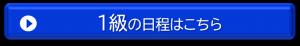 船舶免許 大阪 マリンライセンスロイヤル 1級