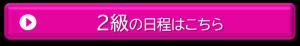 大阪 船舶免許 2級 マリンライセンスロイヤル