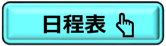 船舶免許 広島 福山 ボート免許 国家試験免除 格安