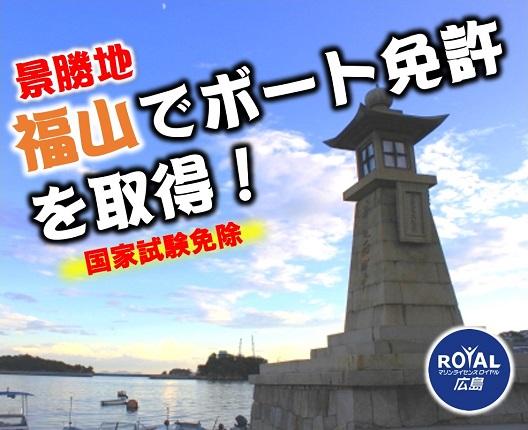 景勝地 福山で船舶免許を取ろう!