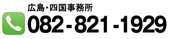 マリンライセンスロイヤル広島 電話番号 ボートレンタル ジェットレンタル シースタイル