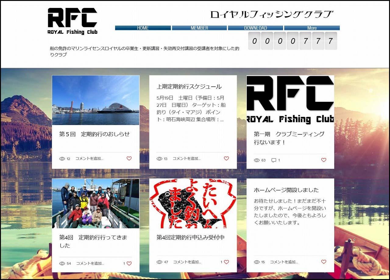 ロイヤルフィッシング倶楽部 船舶免許大阪