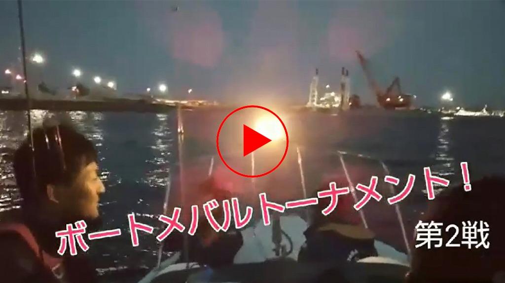 操船セミナー メバル 船舶免許 東京 横浜 千葉 埼玉 関東