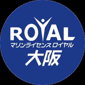 マリンライセンスロイヤル大阪
