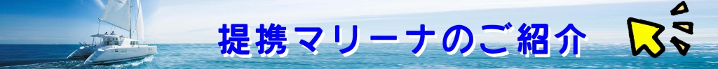 マリーナ紹介 船舶免許2級 小型船舶操縦士2級 ボート免許