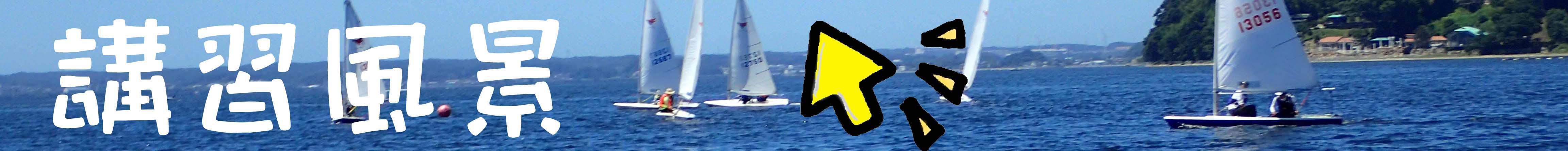 船舶免許広島 船舶免許2級 2級船舶免許 ボート免許 講習風健