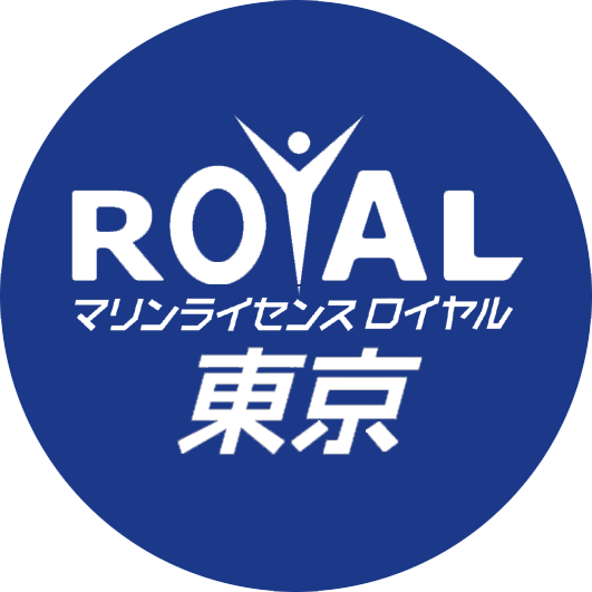 マリンライセンスロイヤル東京