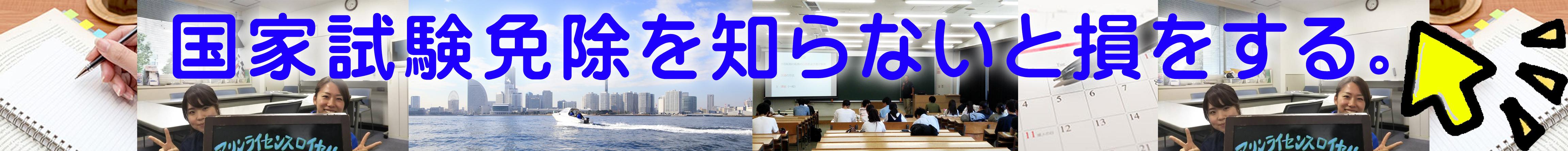 船舶免許 国家試験免除 受験コース 養成コース ボート免許