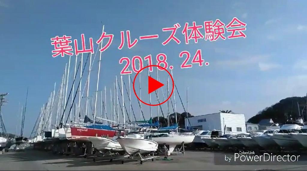 葉山 クルーズ マリンライセンスロイヤル ボート免許 ジェットスキー免許