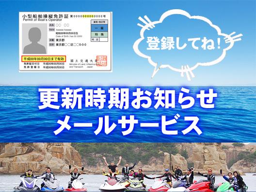 更新 失効 講習 マリンライセンス 船舶免許 更新失効講習 船舶免許更新センター ボート免許更新