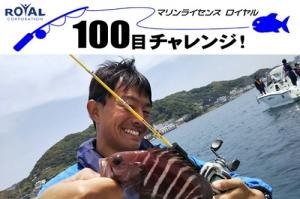 船釣り 船舶免許東京 船舶免許千葉 船舶免許東京 船舶免許千葉 ボート免許東京 ボート免許千葉 ボート免許埼玉