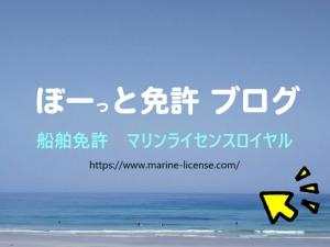 ボート免許 船舶免許 ブログ 船舶免許東京 船舶免許横浜  ひとこと マリンライセンスロイヤル東京