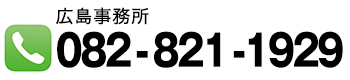 マリンライセンスロイヤル広島