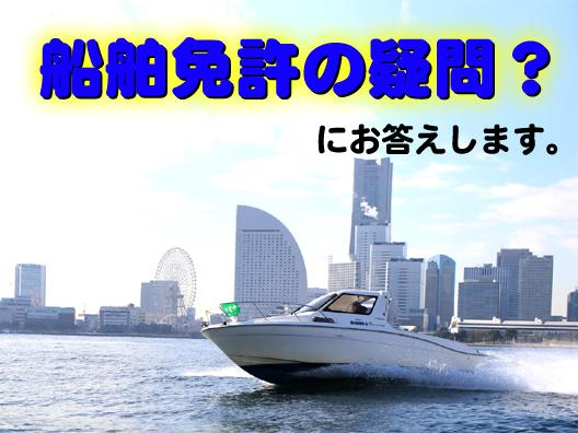 船舶免許 ボート免許 水上バイク免許 小型船舶操縦士免許 小型船舶免許 ジェットスキー免許