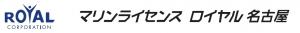 マリンライセンスロイヤル名古屋 船舶免許 ボート免許 水上バイク免許 ジェットスキー免許
