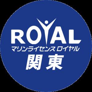 船舶免許関東 マリンライセンスロイヤル関東 ボート免許関東 ジェットスキー免許関東 関東船舶免許