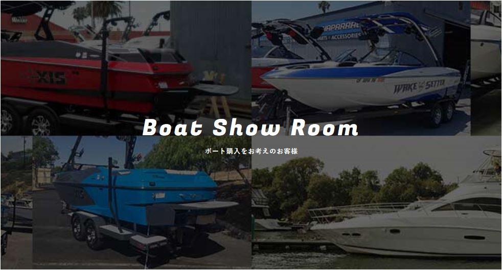 ボート販売 琵琶湖マリーナ ロータリーピア88 ボート免許 水上バイク免許 ジェットスキー免許 船舶免許滋賀 船舶免許琵琶湖