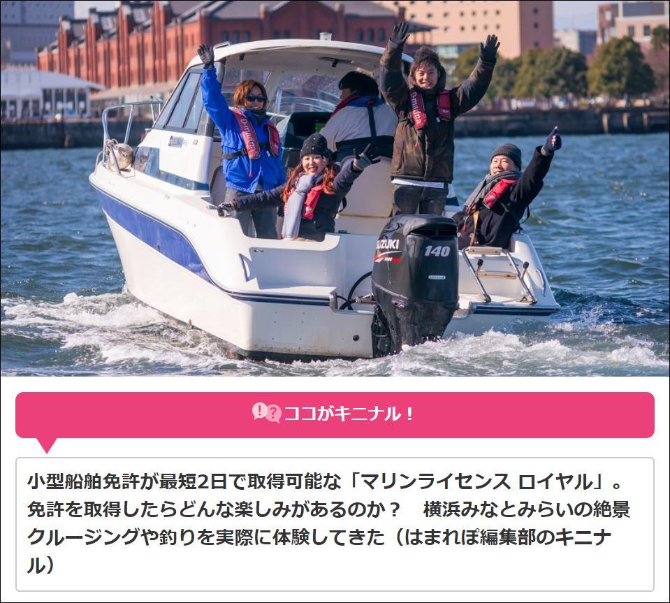 はまれぽ 雑誌掲載 マリンライセンスロイヤル クルージング お花見クルージング ボートフィッシング