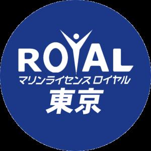 マリンライセンスロイヤル 東京船舶免許 東京ジェッスキー免許 東京水上バイク免許