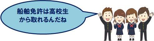 学生コメント 船舶免許 船舶免許航行範囲 船舶免許の違い 航行距離 1級船舶免許 2級船舶免許 特殊小型船舶免許 水上バイク免許