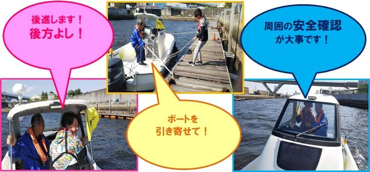 船舶免許 教習風景 船舶免許航行範囲 船舶免許の違い 航行距離 1級船舶免許 2級船舶免許 特殊小型船舶免許 水上バイク免許
