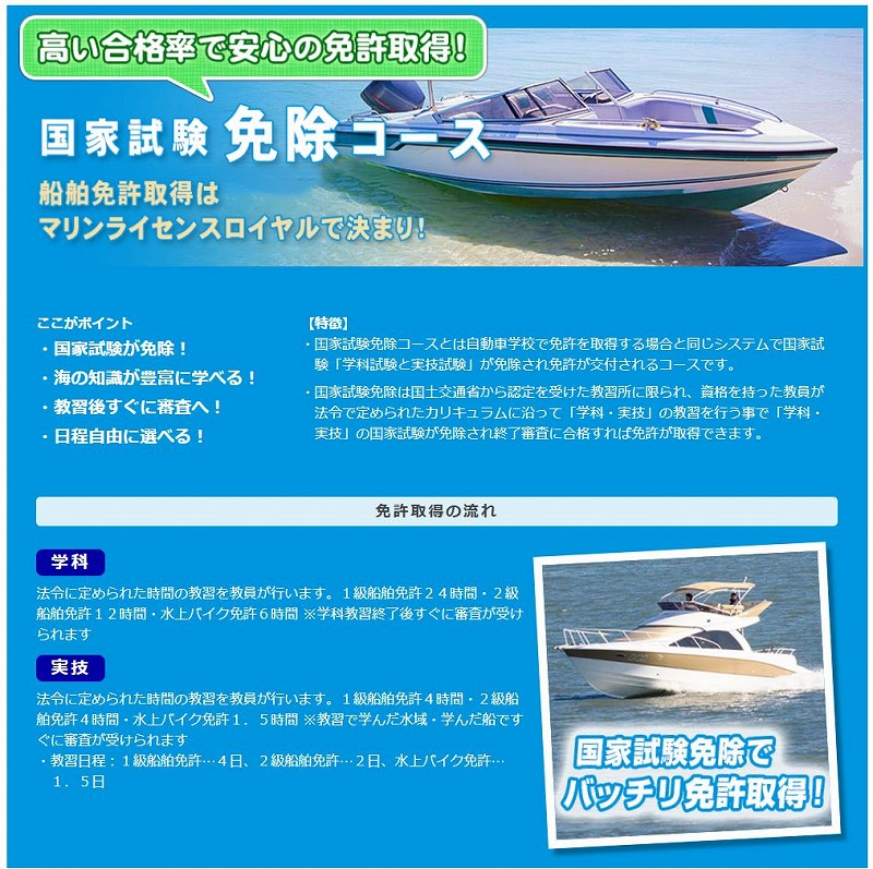 延泊免許の取り方 国家試験免除とは マリンライセンスロイヤル 船舶免許 ボート免許 水上バイク免許