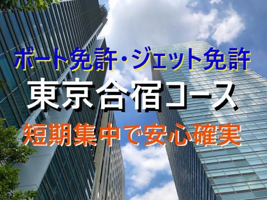 船舶免許合宿 ボート免許合宿 東京合宿 マリンライセンスロイヤル合宿 小型船舶免許短期 マリンライセンスロイヤル東京