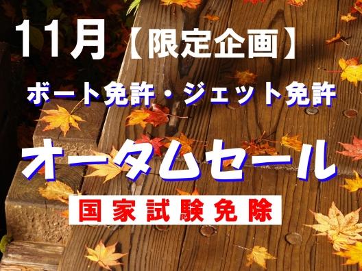 船舶免許東京 ボート免許東京