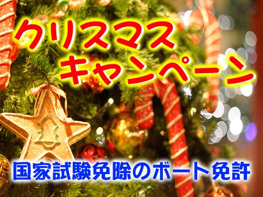 船舶免許 ボート免許 クリスマスキャンペーン Xmas ボート免許静岡 ボート免許千葉 ボート免許千葉 ボート免許東京 ボート免許神奈川