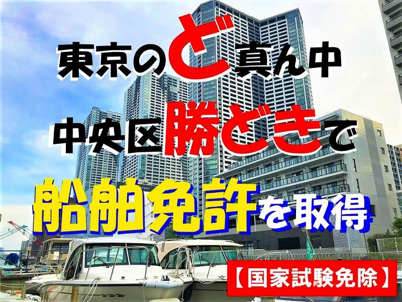 東京船舶免許 ボート免許東京 マリンライセンスロイヤル マリンライセンス勝どき 勝どき マリンライセンス東京教室