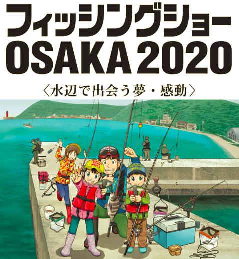 フィッシングショー大阪 フィッシングショー マリンライセンスロイヤル 船舶免許大阪 ボート免許大阪