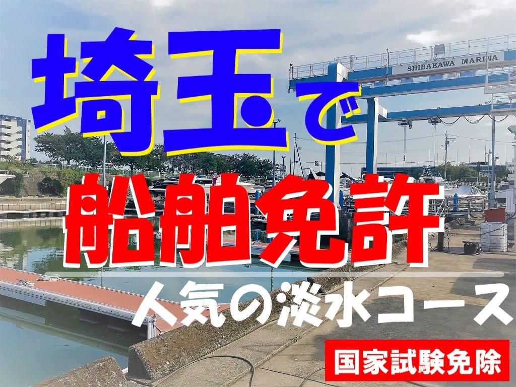 埼玉ボート免許 船舶免許埼玉 マリンライセンスロイヤル 船の免許