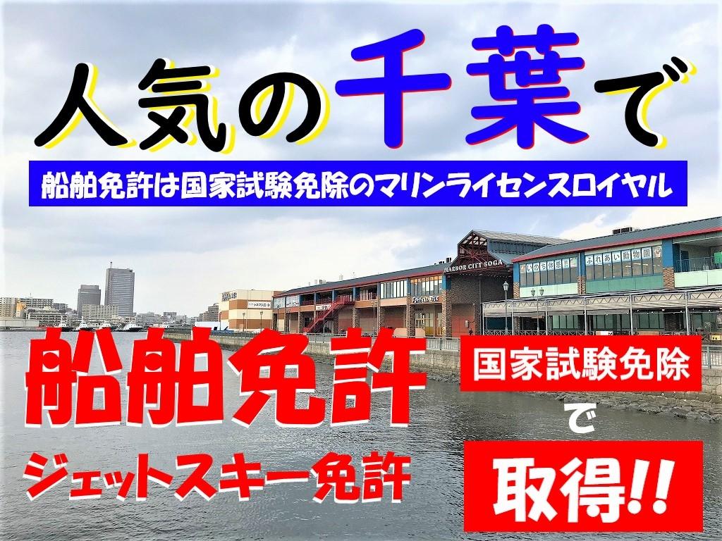 ジェットスキー免許 水上バイク免許 千葉 マリンライセンスロイヤル東京 船舶免許千葉 千葉ボート免許