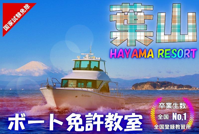 葉山船舶免許 葉山ボート免許 ボート免許 マリンライセンスロイヤル横浜 葉山