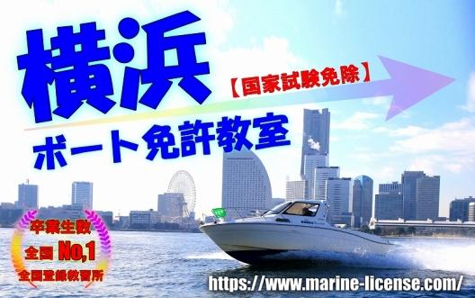 船舶免許横浜 ボート免許横浜 マリンライセンスロイヤル横浜 神奈川船舶免許 神奈川ボート免許