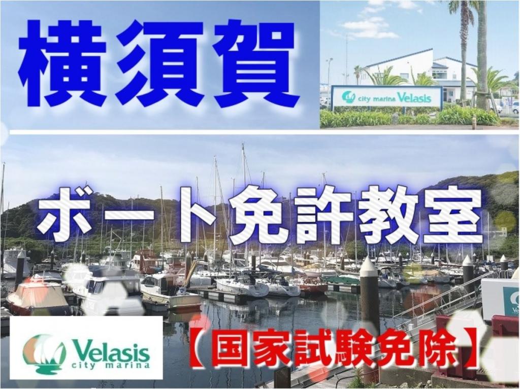 横須賀船舶免許 横須賀ボート免許 ヴェラシス マリンライセンスロイヤル横浜