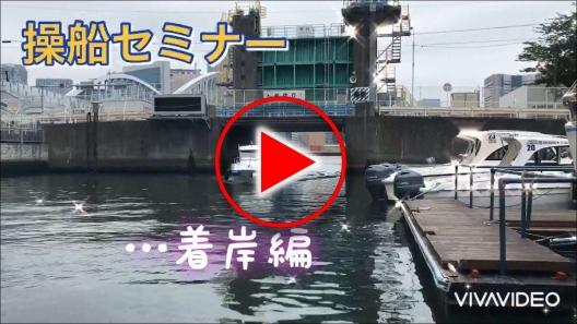 マリンライセンスロイヤル東京 操船セミナー 離着岸セミナー