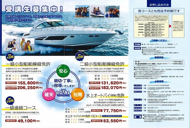 小型 船舶 免許
